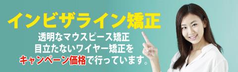 掛川市 くりた歯科/矯正歯科 インビザライン矯正(マウスピース矯正)モニター募集 掛川